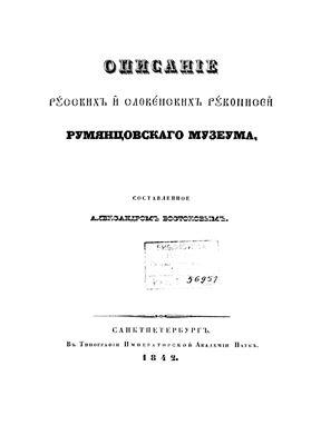 Востоков А.Х. Описание русских и словенских рукописей Румянцевского музеума