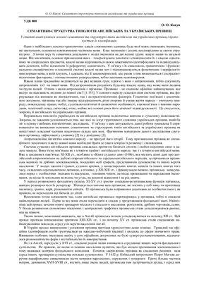 Кавун О.О. Семантико-структурна типологія англійських та українських прізвищ