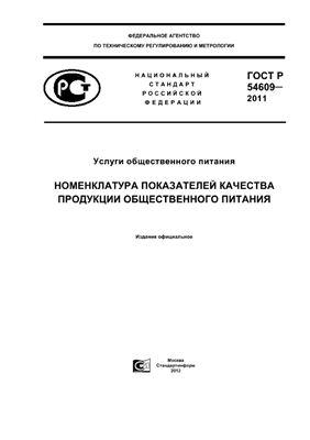 ГОСТ Р 54609-2011 Услуги общественного питания. Номенклатура показателей качества продукции общественного питания