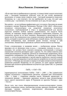 Леенсон Илья. Стехиометрия