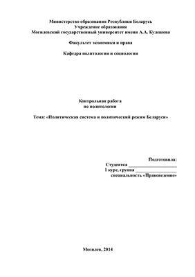 Политическая система и политический режим Беларуси