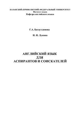 Багаутдинова Г.А., Лукина И.И. Английский язык для аспирантов и соискателей