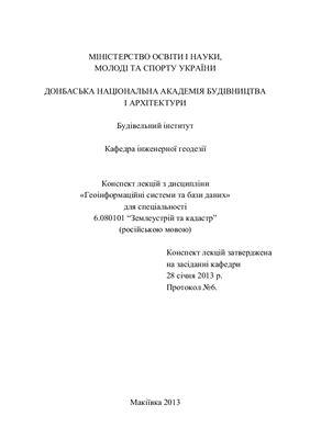 Ламбін М.Є., Ламбін В.М. Геоінформаційні системи та бази даних