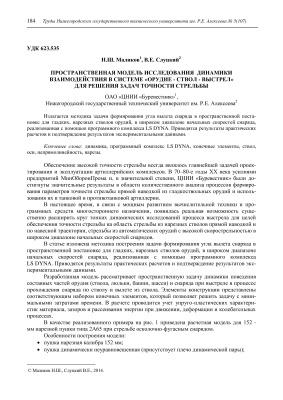 Маликов Н.Ш., Слуцкий В.Е. Пространственная модель исследования динамики взаимодействия в системе орудие - ствол - выстрел для решения задач точности стрельбы