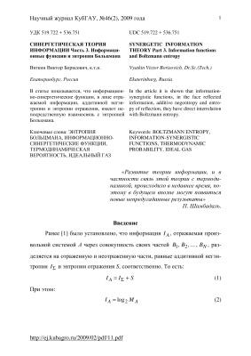 Вяткин В.Б. Синергетическая теория информации. Часть 3. Информационные функции и энтропия Больцмана