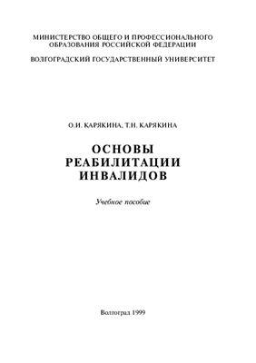 Карякина О.И., Карякина Т.Н. Основы реабилитации инвалидов