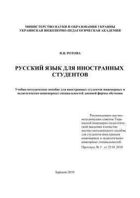 Ротова Н.В. Русский язык для иностранных студентов