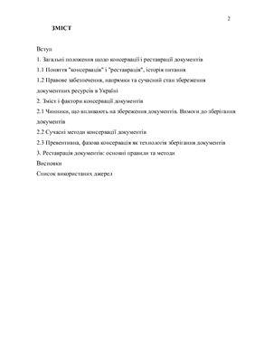 Курсовая работа - Консервація та реставрація документів