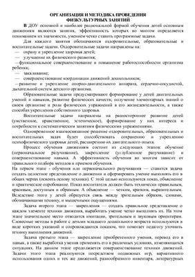 Желобкович Е.Ф. Физкультурные занятия в детском саду