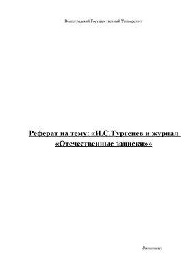 Реферат - И.С.Тургенев и журнал Отечественные записки