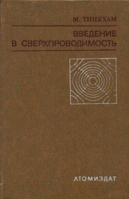 Тинкхам М. Введение в сверхпроводимость