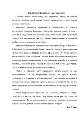 Домашние задания по профпереводу (Гусев В.В. Сборник текстов для перевода с английского языка на русский)
