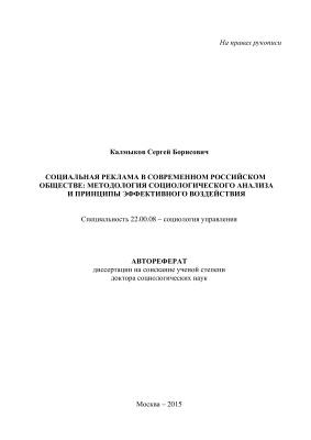 Калмыков С.Б. Социальная реклама в современном российском обществе: методология социологического анализа и принципы эффективного воздействия