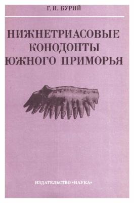 Бурий Г.И. Нижнетриасовые кондонты южного Приморья