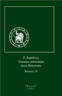 Барсболд Р. Хищные динозавры мела Монголии