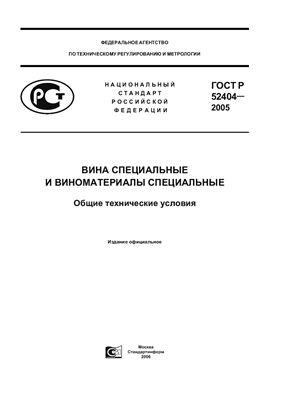 ГОСТ Р 52404-2005 Вина специальные и виноматериалы специальные. Общие технические условия