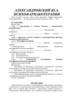 Александровский Ю.А. Психофармакотерапия