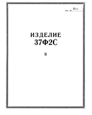Изделие 37Ф2С. Книга II техническое описание