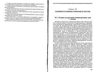 Сморгунов Л.В. Государственная политика и управление. Часть II. Уровни, технологии, зарубежный опыт государственной политики и управления