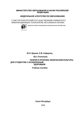 Дедков Ю.Л., Платонова В.А., Зефирова Е.В. Теория и практика физической культуры для студентов с ослабленным здоровьем