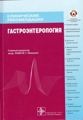 Ивашкин В.Т. (ред.) Клинические рекомендации. Гастроэнтерология