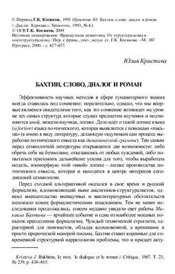 Кристева Ю. Бахтин, слово, диалог и роман