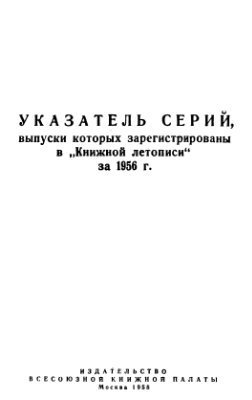 Указатель серий, выпуски которых зарегистрированы в Книжной летописи за 1956 год