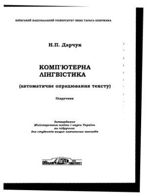 Дарчук Н.П. Комп'ютерна лінгвістика (автоматичне опрацювання тексту)