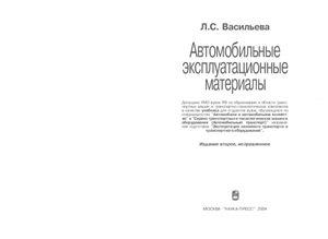Васильева Л.С. Автомобильные эксплуатационные материалы