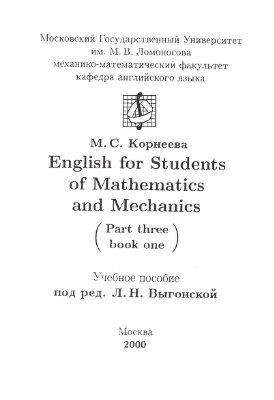 Корнеева М.С. English for Students of Mathematics and Mechanics. (Part three, book one)
