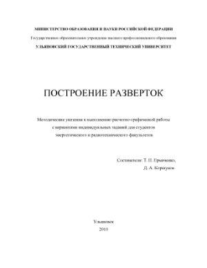 Ермаченко Т.П., Коршунов Д.А. (сост.) Построение разверток