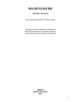 Решетников С.В. Политология