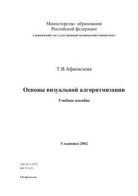 Афанасьева Т.В. Основы визуальной алгоритмизации. Блок-схемы