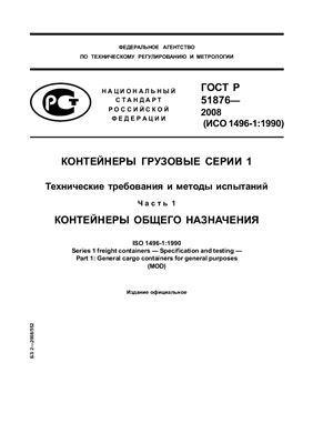 ГОСТ Р 51876-2008 (ИСО 1496-1: 1990) Контейнеры грузовые серии 1. Технические требования и методы испытаний. Часть 1. Контейнеры общего назначения