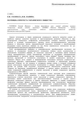 Головаха Е.И. Потенциал протеста украинского общества