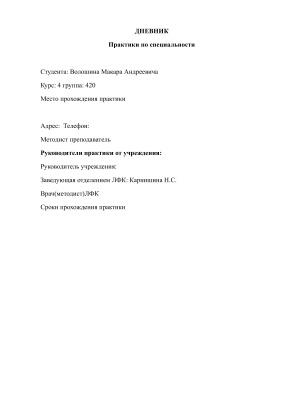 Дневник практики по специальности ЛФК