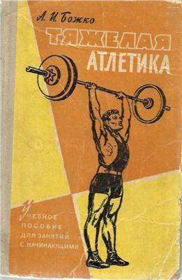 Божко А.И. Тяжелая атлетика