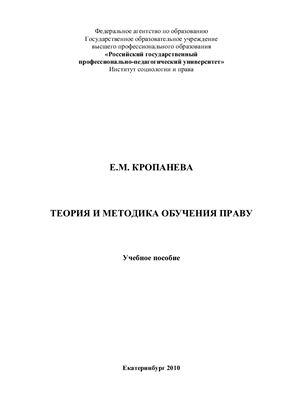 Кропанева Е.М. Теория и методика обучения праву