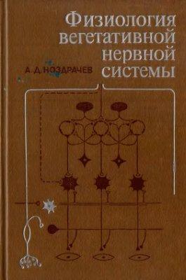 Ноздрачев А.Д. Физиология вегетативиой нервной системы