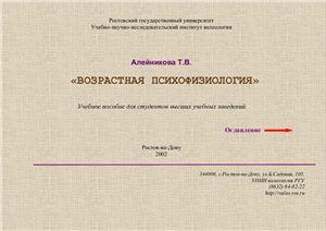 Алейникова Т.В. Возрастная психофизиология