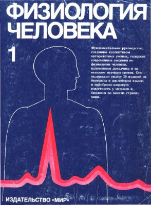 Шмидт Р., Тевс Г. (ред.), Ульмер Х.Ф. Физиология человека (в 3-х томах)