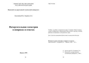 Злыгостева И.А., Хохряков Л.А. Начертательная геометрия в вопросах и ответах