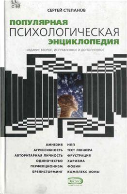 Степанов С.С. Популярная психологическая энциклопедия
