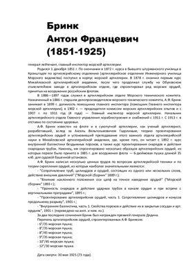 Биография Бринка Антона Францевича