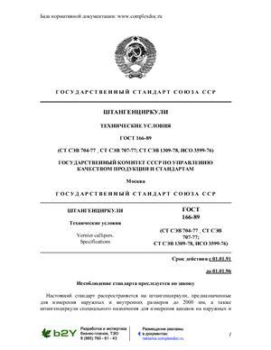 ГОСТ 166-89 Штангенциркули. Технические условия
