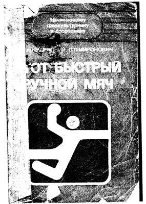 Кудрицкий В.Н., Миронович С.П. Этот быстрый ручной мяч