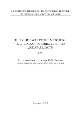 Мартынов В.В. (общ. ред.) Типовые экспертные методики исследования вещественных доказательств. Часть 1