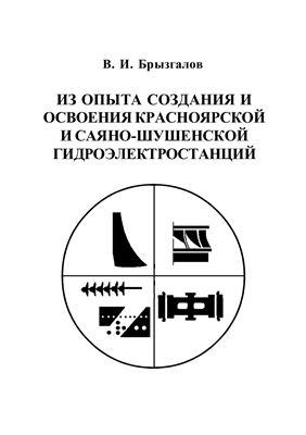 Брызгалов В.И. Из опыта создания и освоения Красноярской и Саяно-Шушенской гидроэлектростанций