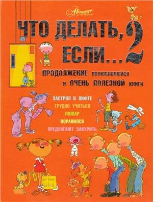 Петрановская Л.В. Что делать, если… 2