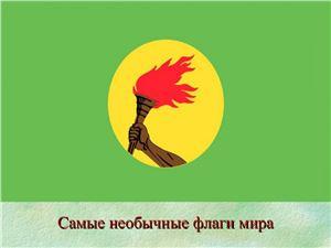 Самые необычные флаги мира